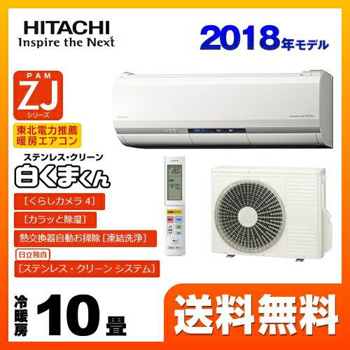 [RAS-ZJ28H-W] 日立 ルームエアコン ZJシリーズ 白くまくん ハイグレードモデル 冷房/暖房:10畳程度 2018年モデル 単相100V・20A くらしカメラ4搭載 スターホワイト 【送料無料】