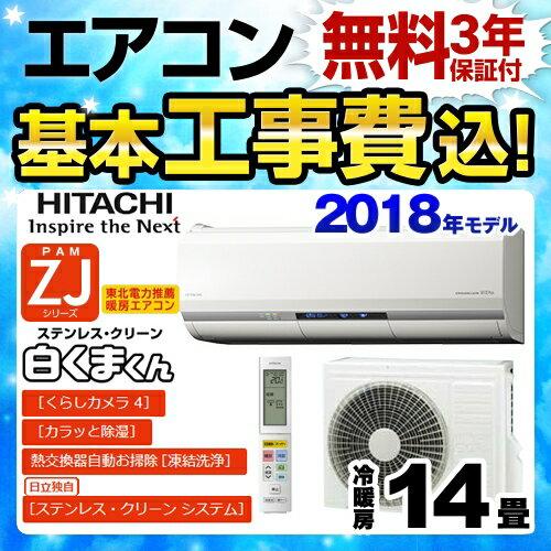 【工事費込セット(商品+基本工事)】[RAS-ZJ40H2-W] 日立 ルームエアコン ZJシリーズ 白くまくん ハイグレードモデル 冷房/暖房:14畳程度 2018年モデル 単相200V・20A くらしカメラ4搭載 スターホワイト 【送料無料】