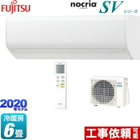 [AS-SV22K-W] 富士通ゼネラル ルームエアコン 高機能デザインモデル 冷房/暖房:6畳程度 ノクリア nocria SVシリーズ 単相100V・15A コンパクトサイズ ホワイト 【送料無料】
