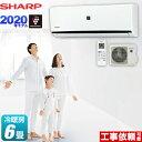 エアコン 6畳 [AY-L22DH-W] シャープ ルームエアコン プラズマクラスターエアコン 冷房/暖房:6畳程度 AY-L-DHシリーズ 単相100V・15A …