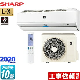 [AY-L28X-W] シャープ ルームエアコン プラズマクラスターNEXT搭載フラグシップモデル 冷房/暖房:10畳程度 L-Xシリーズ 単相100V・20A ホワイト系 【送料無料】