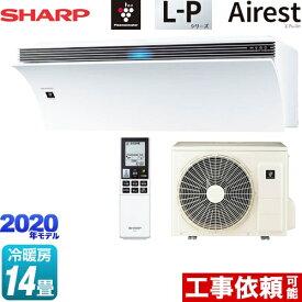 [AY-L40P-W] シャープ ルームエアコン 空気清浄機能搭載 冷房/暖房:14畳程度 L-Pシリーズ Airest エアレスト 単相100V・20A ホワイト系 【送料無料】