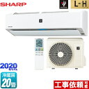 [AY-L63H2-W] シャープ ルームエアコン コンパクト・ハイグレードモデル 冷房/暖房:20畳程度 L-Hシリーズ 単相200V・…