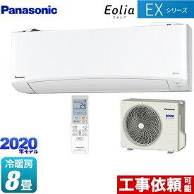 [CS-250DEX-W] パナソニック ルームエアコン 奥行きコンパクトモデル 冷房/暖房:8畳程度 EXシリーズ Eolia エオリア 単相100V・15A クリスタルホワイト 【送料無料】