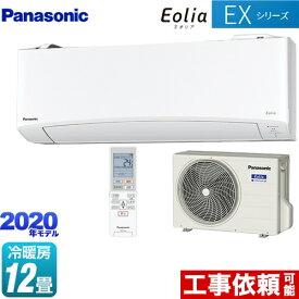 [CS-360DEX-W] パナソニック ルームエアコン 奥行きコンパクトモデル 冷房/暖房:12畳程度 EXシリーズ Eolia エオリア 単相100V・20A クリスタルホワイト 【送料無料】