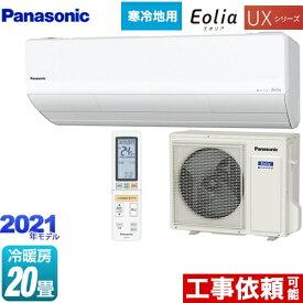 [CS-UX631D2-W] パナソニック ルームエアコン 寒冷地向けエアコン 冷房/暖房:20畳程度 UXシリーズ フル暖エアコン Eolia 単相200V・20A クリスタルホワイト 【送料無料】