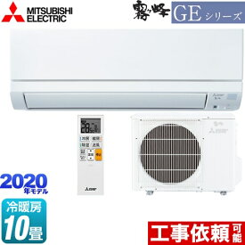 [MSZ-GE2820-W] 三菱 ルームエアコン スタンダードモデル 冷房/暖房:10畳程度 GEシリーズ 霧ヶ峰 単相100V・15A ピュアホワイト 【送料無料】