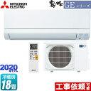 [MSZ-GE5620S-W] 三菱 ルームエアコン スタンダードモデル 冷房/暖房:18畳程度 GEシリーズ 霧ヶ峰 単相200V・15A ピ…