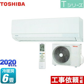 [RAS-2210T-W] 東芝 ルームエアコン スタンダードモデル 冷房/暖房:6畳程度 Tシリーズ 単相100V・15A ホワイト 【送料無料】