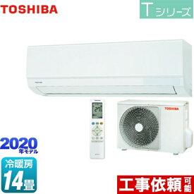 [RAS-4020T-W] 東芝 ルームエアコン スタンダードモデル 冷房/暖房:14畳程度 Tシリーズ 単相200V・15A ホワイト 【送料無料】