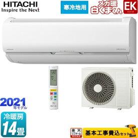 【楽天リフォーム認定商品】【工事費込セット(商品+基本工事)】[RAS-EK40L2-W] 日立 ルームエアコン 寒冷地向けエアコン 冷房/暖房:14畳程度 EKシリーズ メガ暖 白くまくん スターホワイト