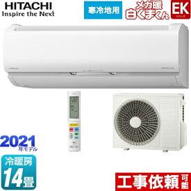 [RAS-EK40L2-W] 日立 ルームエアコン 寒冷地向けエアコン 冷房/暖房:14畳程度 EKシリーズ メガ暖 白くまくん 単相200V・20A くらしカメラAI搭載 スターホワイト 【送料無料】
