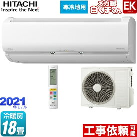 [RAS-EK56L2-W] 日立 ルームエアコン 寒冷地向けエアコン 冷房/暖房:18畳程度 EKシリーズ メガ暖 白くまくん 単相200V・20A くらしカメラAI搭載 スターホワイト 【送料無料】