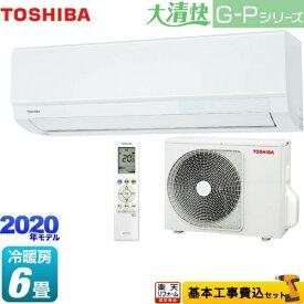 【楽天リフォーム認定商品】【工事費込セット(商品+基本工事)】[RAS-G221P-W] 東芝 ルームエアコン スタンダードモデル 冷房/暖房:6畳程度 大清快 G-Pシリーズ ホワイト
