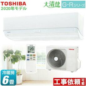 [RAS-G221R-W] 東芝 ルームエアコン 快適機能充実モデル 冷房/暖房:6畳程度 大清快 G-Rシリーズ 単相100V・15A ホワイト 【送料無料】