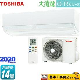 【楽天リフォーム認定商品】【工事費込セット(商品+基本工事)】[RAS-G401R-W] 東芝 ルームエアコン 快適機能充実モデル 冷房/暖房:14畳程度 大清快 G-Rシリーズ ホワイト