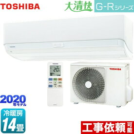 [RAS-G401R-W] 東芝 ルームエアコン 快適機能充実モデル 冷房/暖房:14畳程度 大清快 G-Rシリーズ 単相100V・20A ホワイト 【送料無料】