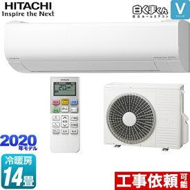 [RAS-V40K2-W] 日立 ルームエアコン スタンダードモデル 冷房/暖房:14畳程度 白くまくん Vシリーズ 単相200V・15A 凍結洗浄Light搭載 スターホワイト 【送料無料】