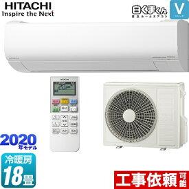 [RAS-V56K2-W] 日立 ルームエアコン スタンダードモデル 冷房/暖房:18畳程度 白くまくん Vシリーズ 単相200V・20A 凍結洗浄Light搭載 スターホワイト 【送料無料】