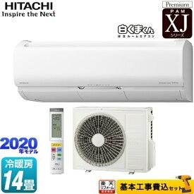 【楽天リフォーム認定商品】【工事費込セット(商品+基本工事)】[RAS-XJ40K2S-W] 日立 ルームエアコン プレミアムモデル 冷房/暖房:14畳程度 XJシリーズ 白くまくん スターホワイト