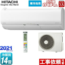 [RAS-XK40L2-W] 日立 ルームエアコン 寒冷地向けエアコン 冷房/暖房:14畳程度 XKシリーズ メガ暖 白くまくん 単相200V・20A くらしカメラAI搭載 スターホワイト 【送料無料】
