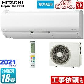 [RAS-XK56L2-W] 日立 ルームエアコン 寒冷地向けエアコン 冷房/暖房:18畳程度 XKシリーズ メガ暖 白くまくん 単相200V・20A くらしカメラAI搭載 スターホワイト 【送料無料】