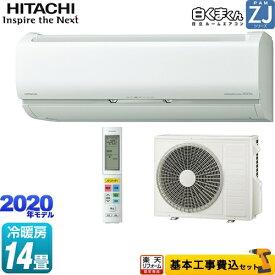 【楽天リフォーム認定商品】【工事費込セット(商品+基本工事)】[RAS-ZJ40K2-W] 日立 ルームエアコン ハイグレードモデル 冷房/暖房:14畳程度 ZJシリーズ 白くまくん スターホワイト
