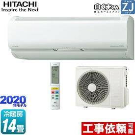 [RAS-ZJ40K2-W] 日立 ルームエアコン ハイグレードモデル 冷房/暖房:14畳程度 ZJシリーズ 白くまくん 単相200V・20A くらしカメラAI搭載 スターホワイト 【送料無料】