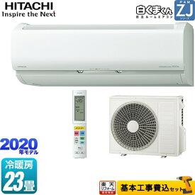 【楽天リフォーム認定商品】【工事費込セット(商品+基本工事)】[RAS-ZJ71K2-W] 日立 ルームエアコン ハイグレードモデル 冷房/暖房:23畳程度 ZJシリーズ 白くまくん スターホワイト