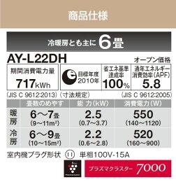 AY-L22DH-W
