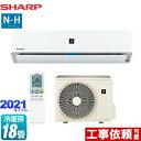 [AY-N56H2-W] N-Hシリーズ シャープ ルームエアコン コンパクト・ハイグレードモデル 冷房/暖房:18畳程度 単相200V・…