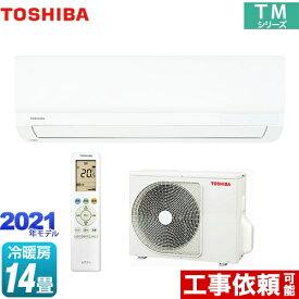[RAS-4011TM-W] TMシリーズ 東芝 ルームエアコン シンプル&快適エアコン 冷房/暖房:14畳程度 単相100V・20A ホワイト 【送料無料】