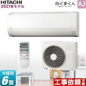 [RAS-AJ22L-W] 白くまくん AJシリーズ 日立 ルームエアコン シンプルモデル 冷房/暖房:6畳程度 単相100V・15A スターホワイト 【送料無料】