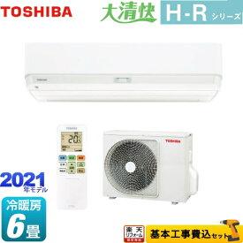 【楽天リフォーム認定商品】【工事費込セット(商品+基本工事)】 [RAS-H221R-W] 大清快 H-Rシリーズ 東芝 ルームエアコン 快適機能充実モデル 冷房/暖房:6畳程度 ホワイト