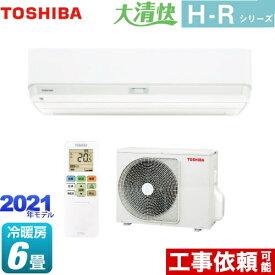[RAS-H221R-W] 大清快 H-Rシリーズ 東芝 ルームエアコン 快適機能充実モデル 冷房/暖房:6畳程度 単相100V・15A ホワイト 【送料無料】