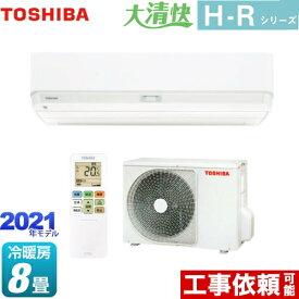 [RAS-H251R-W] 大清快 H-Rシリーズ 東芝 ルームエアコン 快適機能充実モデル 冷房/暖房:8畳程度 単相100V・15A ホワイト 【送料無料】
