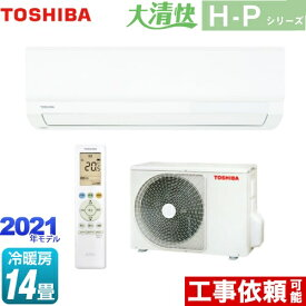 [RAS-H401P-W] 大清快 H-Pシリーズ 東芝 ルームエアコン スタンダードモデル 冷房/暖房:14畳程度 単相100V・20A ホワイト 【送料無料】