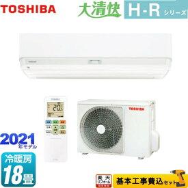 【楽天リフォーム認定商品】【工事費込セット(商品+基本工事)】 [RAS-H562R-W] 大清快 H-Rシリーズ 東芝 ルームエアコン 快適機能充実モデル 冷房/暖房:18畳程度 ホワイト