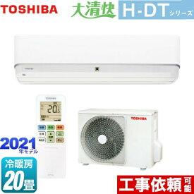[RAS-H632DT-W] 大清快 H-DTシリーズ 東芝 ルームエアコン ハイスペックエアコン 冷房/暖房:20畳程度 単相200V・20A 空気清浄機能搭載 ホワイト 【送料無料】