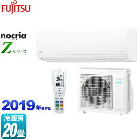 [AS-Z63J2-W] 富士通ゼネラル ルームエアコン ノクリア nocria Zシリーズ ハイスペックモデル 冷房/暖房:20畳程度 2019年モデル 単相200V・20A ノクリアクリーンシステム ホワイト 【送料無料】