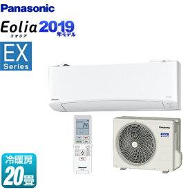 [CS-639CEX2-W] パナソニック ルームエアコン EXシリーズ Eolia エオリア 奥行きコンパクトモデル 冷房/暖房:20畳程度 2019年モデル 単相200V・20A クリスタルホワイト 【送料無料】