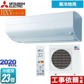 [MSZ-HXV7120S-W] 三菱 ルームエアコン HXVシリーズ ズバ暖 霧ヶ峰 住設モデル AI搭載暖房強化プレミアムモデル 冷房/暖房:23畳程度 2020年モデル 単相200V・20A 寒冷地向け ピュアホワイト 【送料無料】