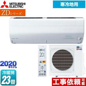 [MSZ-ZD7120S-W] 三菱 ルームエアコン ZDシリーズ ズバ暖 霧ヶ峰 AI搭載暖房強化プレミアムモデル 冷房/暖房:23畳程度 2020年モデル 単相200V・20A 寒冷地向け ピュアホワイト 【送料無料】