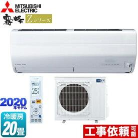 [MSZ-ZW6320S-W] 三菱 ルームエアコン プレミアムモデル 冷房/暖房:20畳程度 Zシリーズ 霧ヶ峰 単相200V・20A ピュアホワイト 【送料無料】