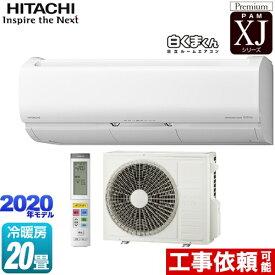 [RAS-XJ63K2-W] 日立 ルームエアコン プレミアムモデル 冷房/暖房:20畳程度 XJシリーズ 白くまくん 単相200V・20A くらしカメラAI搭載 スターホワイト 【送料無料】