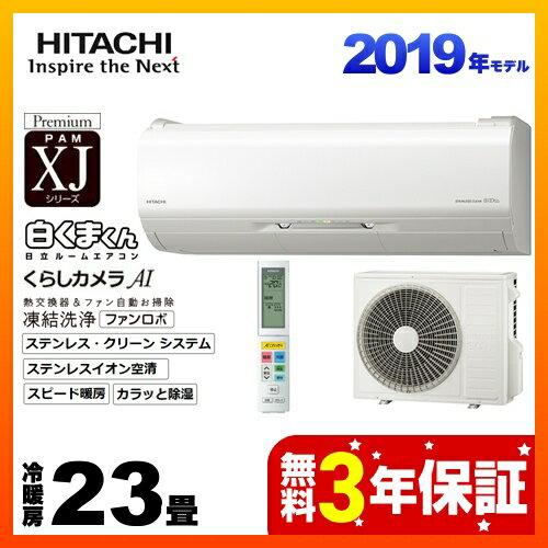 [RAS-XJ71J2-W] 日立 ルームエアコン XJシリーズ 白くまくん プレミアムモデル 冷房/暖房:23畳程度 2019年モデル 単相200V・20A くらしカメラAI搭載 スターホワイト 【送料無料】