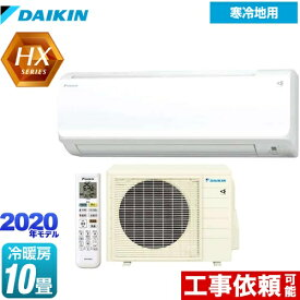 [S28XTHXP-W] ダイキン ルームエアコン ミドルクラス寒冷地向けエアコン 冷房/暖房:10畳程度 スゴ暖 HXシリーズ 単相200V・20A 室内電源タイプ ホワイト 【送料無料】