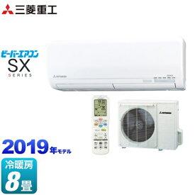 [SRK25SX-W] 三菱重工 ルームエアコン ビーバーエアコン SXシリーズ 上級モデル ハイスペックモデル 冷房/暖房:8畳程度 2019年モデル 単相100V・15A ファインスノー 【送料無料】