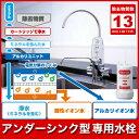 [AL700]  三菱レイヨン クリンスイ アルカリイオン整水器 ビルトインタイプ 【アンダーシンク型】 【送料無料】