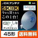 [BC453SK]カード払いOK!DXアンテナ アンテナ BS・110°CSアンテナ 4K・8K衛星放送(3224MHz)対応 有効開口経450mm 45形 ア...